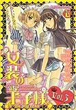 女装の王子様 3 (光彩コミックス Boys Lコミック)