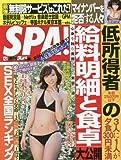 扶桑社 SPA!(スパ!) 2015年 12/1 号 [雑誌]の画像