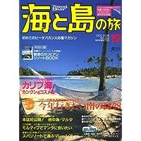 海と島の旅 2006年 12月号 [雑誌]
