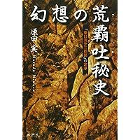 幻想の荒覇吐(アラハバキ)秘史―『東日流外三郡誌』の泥濘