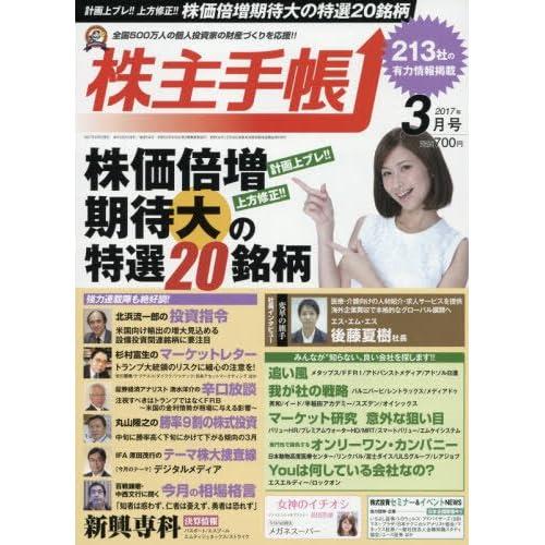 株主手帳 2017年 03 月号 [雑誌]