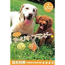 今日のさーびす&フランビー(1) (デザートコミックス)
