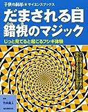 だまされる目 ―錯視のマジック― じっと見てると起こるフシギ体験 (子供の科学・サイエンスブックス)