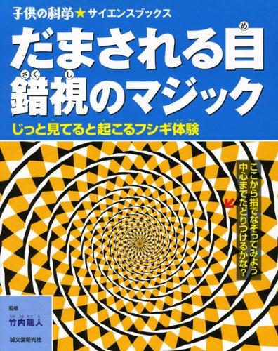だまされる目 ―錯視のマジック― じっと見てると起こるフシギ体験 (子供の科学・サイエンスブックス)の詳細を見る