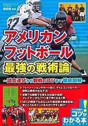 アメリカンフットボール 最強の戦術論 ~試合運びから観戦のコツまで徹底図解~ (コツがわかる本!)
