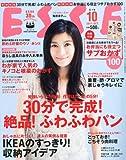 ESSE (エッセ) 2011年 10月号 [雑誌] 画像