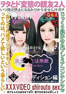 ヲタとド変態の親友2人 [DVD]