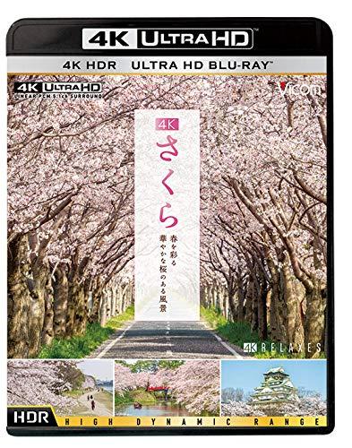 4K さくら HDR 春を彩る 華やかな桜のある風景 [Ultra HD Blu-ray]