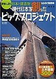 世界に誇る日本の建造物?現代日本を創ったビッグプロジェクト (なるほど知図帳)