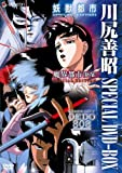 川尻善昭 SPECIAL DVD-BOX
