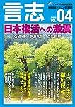 言志2015年6月 vol.4