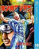 キン肉マンII世 10 (ジャンプコミックスDIGITAL)