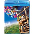 カールじいさんの空飛ぶ家 ブルーレイ+DVDセット [Blu-ray]