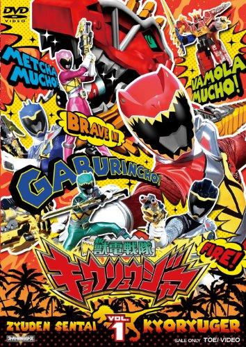 スーパー戦隊シリーズ 獣電戦隊キョウリュウジャー VOL.1 [DVD]の詳細を見る