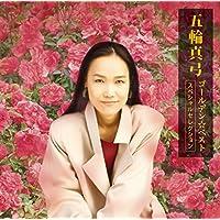 GOLDEN9734BEST五輪真弓-スペシャルセレクション-