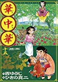 華中華(ハナ・チャイナ)(15) (ビッグコミックス)