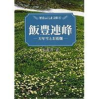 飯豊連峰―万年雪とお花畑 (歴春ふくしま文庫)