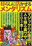 暮らしに活かせるメンタリズム マジックの心理術で人を操る裏ワザ203本! 裏モノJAPAN別冊 (鉄人社)