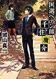 国選ペテン師千住庸介 (リンダパブリッシャーズの本)