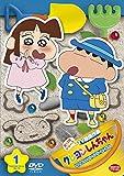 クレヨンしんちゃん TV版傑作選 第13期シリーズ 1 オラはファッションリーダーだゾ [DVD]