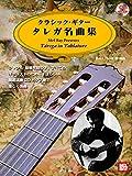 クラシックギター タレガ名曲集 模範演奏CD付