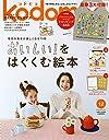 kodomoe(コドモエ) 2017年 12月号 (付録:ノラネコぐんだんショッピングBAG・ノラネコぐんだん2018カレンダー)