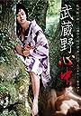 武蔵野心中 DVD