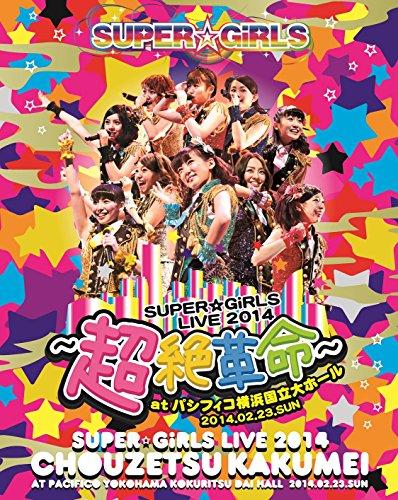 SUPER☆GiRLS LIVE 2014 ~超絶革命~ at パシフィコ横浜国立大ホール [Blu-ray]