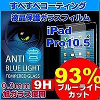 【93%カット】iPad Pro 10.5 インチ ブルーライト カット ガラスフィルム【旭ガラス使用】【2.5D】 3D touch対応 液晶保護 ラウンドエッジ加工 表面硬度9H 超耐久 超薄型 飛散防止処理 保護フィルム (【ブルーライト93%カット】【0.3mm】iPad Pro10.5インチ)