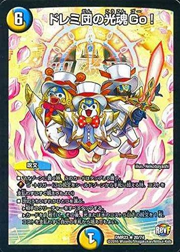 デュエルマスターズ/DMR-23/020/R/ドレミ団の光魂Go!