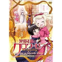 異国迷路のクロワーゼ The Animation 第3巻 [DVD]