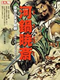 別太 河鍋暁斎 (別冊太陽)