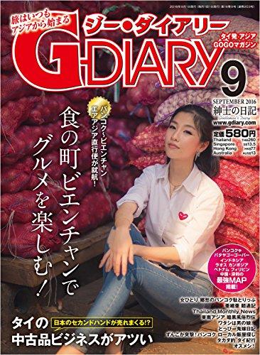 G-DIARY 2016.9月号