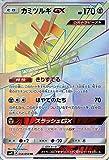 ポケモンカード サン&ムーン/カミツルギGX(HR)/覚醒の勇者