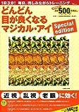 どんどん目が良くなるマジカル・アイ Special edition (TJMOOK)