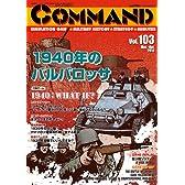 コマンドマガジン Vol.103(ゲーム付)『1940: What If ?』