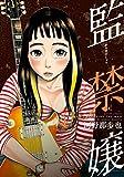 監禁嬢 : 4 (アクションコミックス)