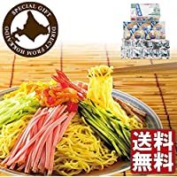西山製麺 LL10食 冷し中華 セット