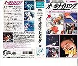 オールナイトロング [VHS]