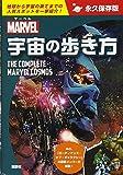 マーベル宇宙の歩き方 THE COMPLETE MARVEL COSMOS / マーク・スメラック のシリーズ情報を見る