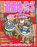 関西遊園地&テーマパーク '07 (るるぶ情報版 京阪神 2)