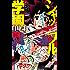 シャッフル学園 4 (少年チャンピオン・コミックス)