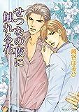 せつなの夜に触れる花 ブルーサウンドシリーズ (角川ルビー文庫)