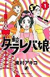 東京タラレバ娘(1) (KC KISS)