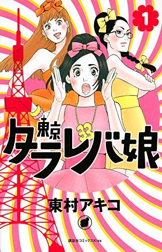 放送前からドラマが炎上するくらいえぐい漫画原作『東京タラレバ娘』は泣きながら読めばいい。