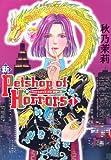 新Petshop of Horrors / 秋乃 茉莉 のシリーズ情報を見る