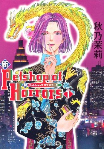 新Petshop of Horrors 1巻 (眠れぬ夜の奇妙な話コミックス)の詳細を見る