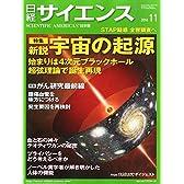 日経サイエンス2014年11月号