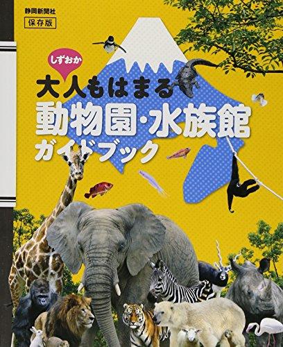 しずおか 大人もはまる動物園・水族館ガイドブック
