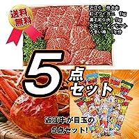 景品セット 5点 …近江牛肉 焼き肉用切り落とし 500g、釜茹で紅ズワイガニ、黒毛和牛肉、ラーメンセット、うまい棒